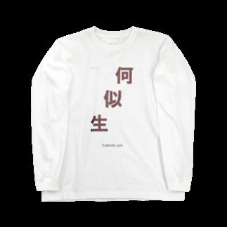 T-shirt41.comの何似生(かじせい) Long sleeve T-shirts