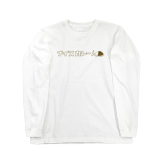 ナイスカレー!(カタカナ) Long sleeve T-shirts
