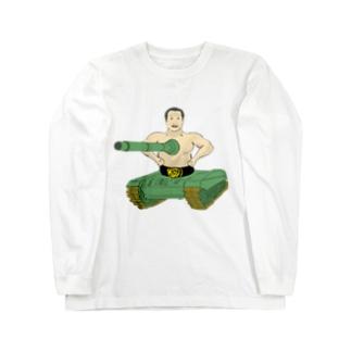 戦車おじさん Long sleeve T-shirts