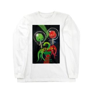 リンゴアメイリアン2 Long Sleeve T-Shirt