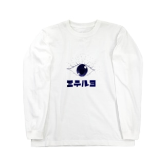見てるよ Long sleeve T-shirts