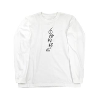 ファッションセンター(ゑ)の自律神経(バグてりver) Long sleeve T-shirts