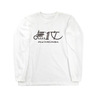 無一文 Long sleeve T-shirts
