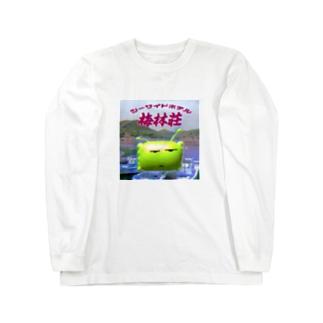 青リンゴ星人 Long sleeve T-shirts