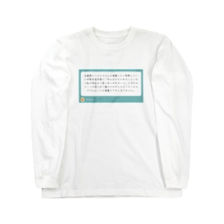 ハ息子アンチ Long sleeve T-shirts
