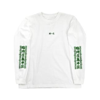碧筆英語格子「臨時召集半荘」 Long sleeve T-shirts