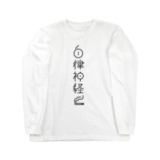 ファッションセンター(ゑ)の整えて自律神経 Long sleeve T-shirts