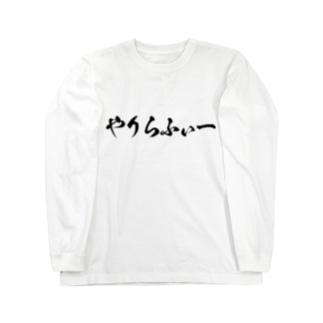 オリジナル(やりらふぃー) Long sleeve T-shirts