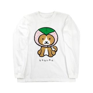 なりたいわん-1 Long sleeve T-shirts