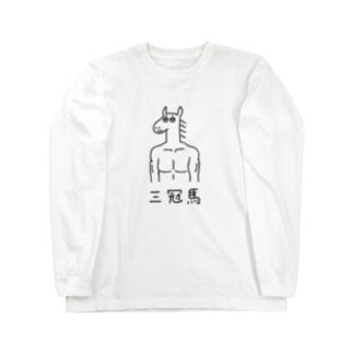 三冠馬 Long sleeve T-shirts
