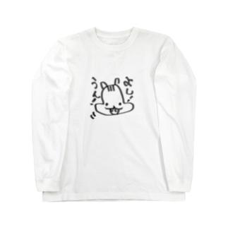 りすの同意 Long sleeve T-shirts