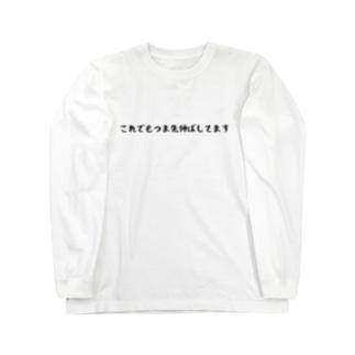 これでもつま先伸ばしてます Long sleeve T-shirts