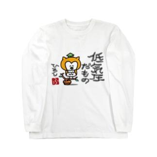 【SALE】低気圧だもの(ひろし) Long sleeve T-shirts