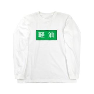 軽油 Long sleeve T-shirts