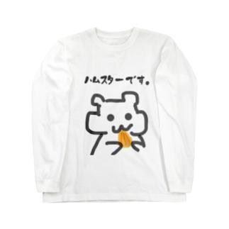 もぐもぐハムちゃん Long sleeve T-shirts