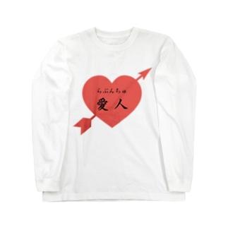 らぶんちゅ Long sleeve T-shirts