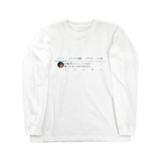 酔tter Long Sleeve T-Shirt