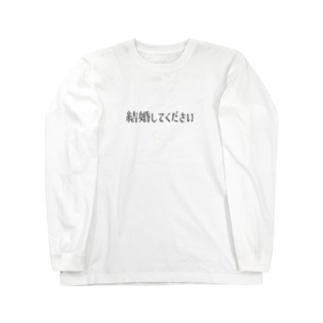プロポーズ用 Long sleeve T-shirts