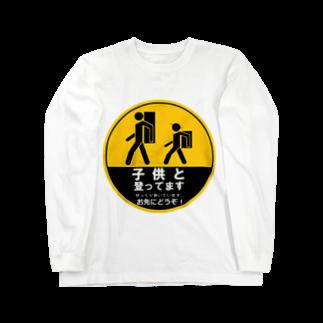 工房ぢんべぇ アウトドア部のWith children Long sleeve T-shirts