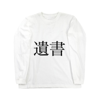 遺書 Long sleeve T-shirts