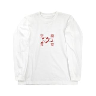 空腹食堂のパンダ Long sleeve T-shirts