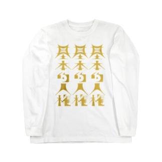 基本的人権 Long sleeve T-shirts
