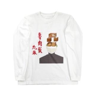 魯肉飯先輩 Long sleeve T-shirts