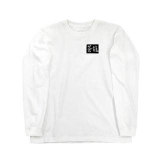 南雲機動部隊 航空母艦 「蒼龍」 Long sleeve T-shirts