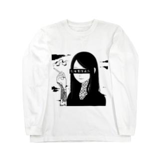目隠し Long sleeve T-shirts