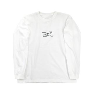 ヨギー Long sleeve T-shirts