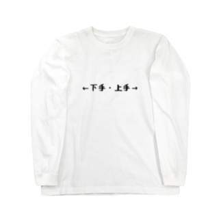 上手•下手 Long sleeve T-shirts