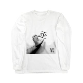 歪 Long sleeve T-shirts