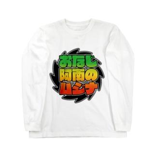 おなじ阿南のムジナVer.B Long sleeve T-shirts