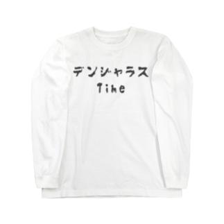 デンジャラスTime by デンジャラス商会 Long sleeve T-shirts