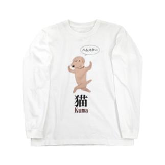 なんも一致しないまぶみ Long sleeve T-shirts