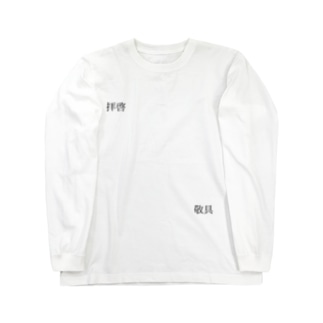 拝啓×敬具 Long sleeve T-shirts