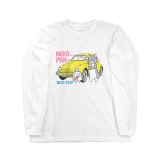 ねことパンちゃんのドライブイン Long sleeve T-shirts
