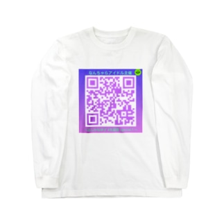 ゆずぴの生誕きて② Long sleeve T-shirts