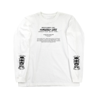 oceanviewviewのみむなちがつてみむなゐゝ(黒・袖プリント) Long sleeve T-shirts