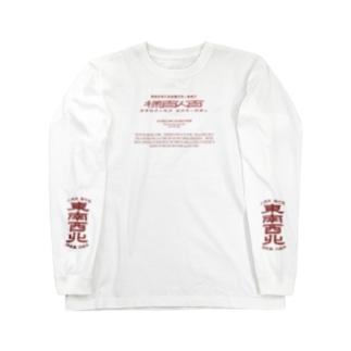 oceanviewviewのみむなちがつてみむなゐゝ(紅・袖プリント) Long sleeve T-shirts