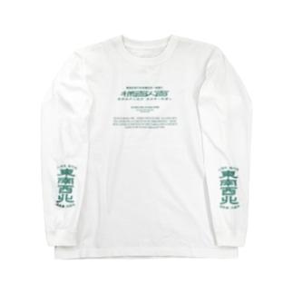 oceanviewviewのみむなちがつてみむなゐゝ(碧・袖プリント) Long sleeve T-shirts