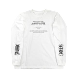 みむなちがつてみむなゐゝ(墨・袖プリント) Long sleeve T-shirts