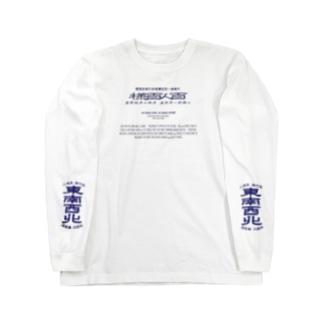みむなちがつてみむなゐゝ(紺・袖プリント) Long sleeve T-shirts