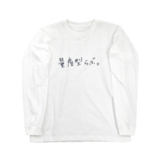 量産型らぶ。 Long sleeve T-shirts