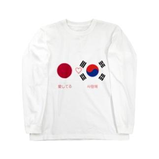 日韓カップルへ #国際恋愛 Long sleeve T-shirts