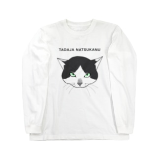 懐いてない猫、3匹仲良し。の懐かない猫(らく太郎) Long sleeve T-shirts