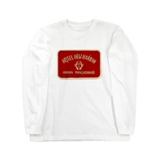 ホテルニューハルビン Long sleeve T-shirts