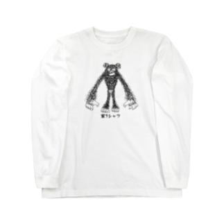 家T(イエティ)シャツ Long sleeve T-shirts