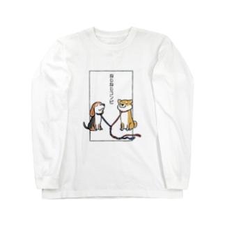 もふもふ犬まみれ(ねじねじコンビ) Long sleeve T-shirts
