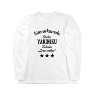 New!人の金で焼肉食べたい 黒 Long sleeve T-shirts